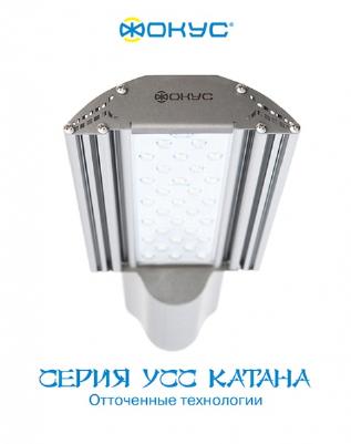 Новая серия светильников УСС КАТАНА