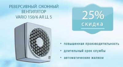 Sale! VARIO 150/6 AR LL S