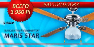 Распродажа потолочных вентиляторов в преддверии нового года!