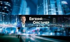 Интервью с профессионалами отрасли: YouTube-канал Евгения Ойстачера