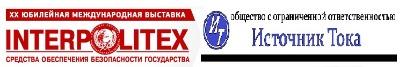 Приглашаем всех посетить стенд компании «Источник Тока» на XX Международной выставке средств обеспечения безопасности государства «INTERPOLITEX-2016»