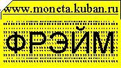 График работы ооо Фрэйм детекторв и счетчики денег в Краснодаре на Новогодние праздники и далее..