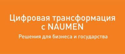 Контакт-центр АО «Энергоцентр» с заменой платформы Genesys на решение NAUMEN получил возможность для расширения клиентской базы