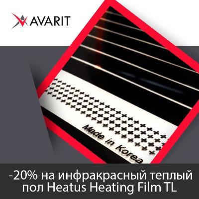 «Аварит» торопит весну: теплый пол и терморегулятор со скидкой 20%