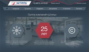 Группа компаний Штиль рада сообщить о редизайне сайта shtyl.ru