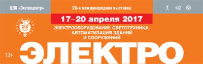 Приглашаем к общению на выставке Электро-2017