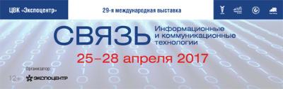 ГК Штиль примет участие в выставке Связь-2017