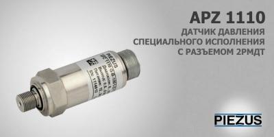 APZ 1110 – датчик давления с разъемом 2РМДТ