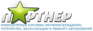 ООО Партнер начнет выпускать тренажеры для автошкол
