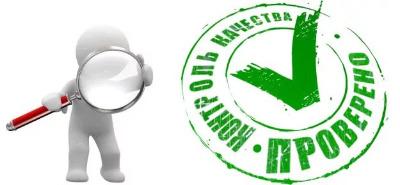Мы контролируем качество продукции по ГОСТу!
