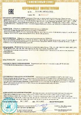 Электрощит сертификат соответствия ООО ДЕКАДА