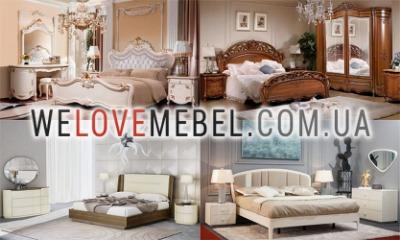 Почему покупать мебель в спальню нужно именно в WELOVEMEBEL?