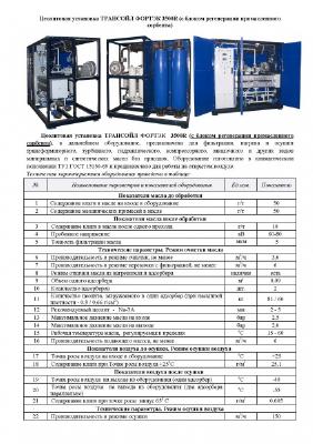 Маслоочистительная цеолитовая установка с регенерацией сорбента Трансойл 3500R