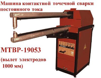 Машина контактной точечной сварки постоянного тока МТВР-19053