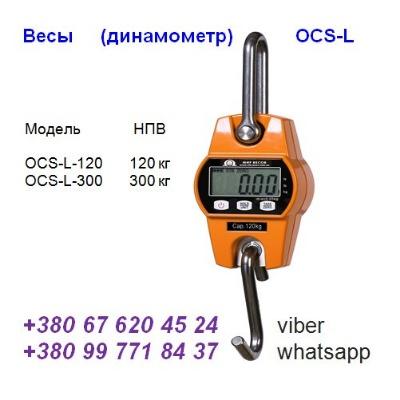 Весы подвесные ( динамометр ) OCS-L до 120кг, 300кг- поверка, доставка:+380(99)7718437 - WhatsApp, +380(67)6204524 - Viber