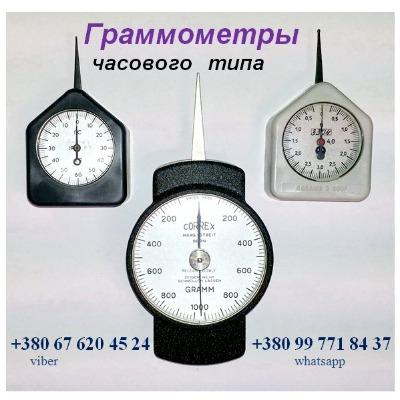 Граммометр (динамометр) часового типа серии Г, ГМ, ГРМ: