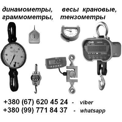 Динамометры, тензометры, граммометры, весы крановые и др.:+380 67 620 45 24 - viber, +380 99 771 84 37 - whatsapp:
