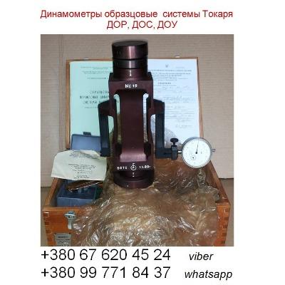 ДОС-50 - Динамометры образцовые (сжатия) переносные 3-го разряда конструкции Токаря Н.Г. до 50тс :+380(99)7718437 - WhatsApp, +380(67)6204524 - Viber