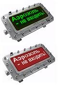 Табло световые взрывозащищенные ТСВ-1, ТСВ-1-12, ТСВ-1-220