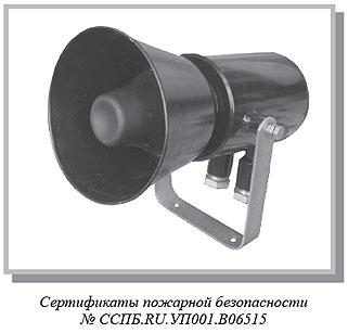 РУПОР-В оповещатель звуковой рупорный взрывозащищённый (сирена)
