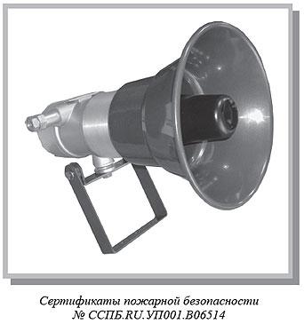 ГРВ-25А громкоговорители взрывозащищенные