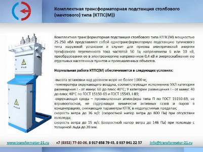 Комплект зип для тм. тмг. тмз для силового трансформатора.