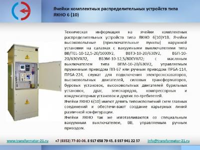 Высоковольтный пункт учёта ПКУ-10(6) кВ.