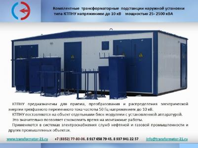 Трансформаторная подстанция КТПН, КТПМ, ..