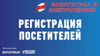 """БЕСПЛАТНЫЙ пригласительный билет на выставку """"Энергетика и электротехника"""" в Санкт-Петербурге"""