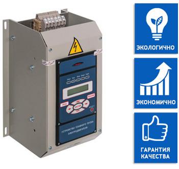 Устройство плавного пуска электродвигателя, Софт стартер до 850 кВт