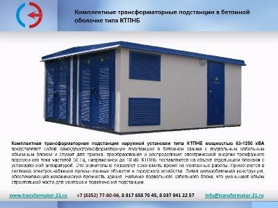 Блочная трансформаторноя подстанция БКТП.