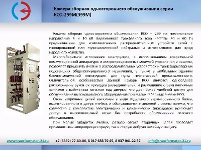 Высоковольтный реклоузер апс-10(6) кв.