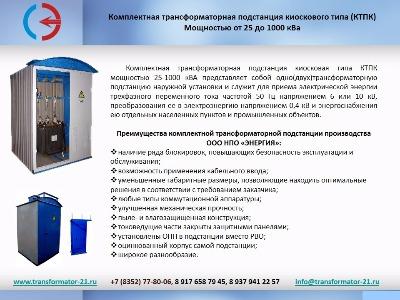 Комплект зип для тм. тмг.обмотки для силового трансформатора.