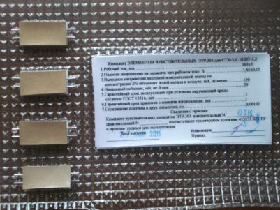 Чувствительные элементы ЭТ9.301 для сигнализатора ЩИТ-2