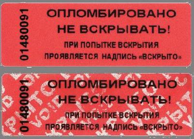 Пломба наклейка номерная - проявляется надпись