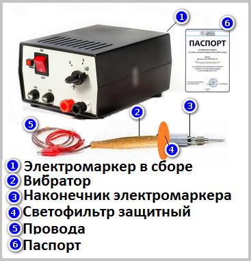Электрокарандаш