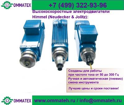Электродвигатели Himmel (Flender Himmel)