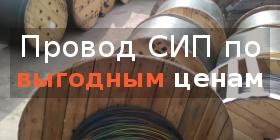 Спецпредложение - продажа провода СИП