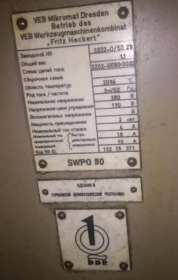 SWPO80 оптико шлифовальный станок