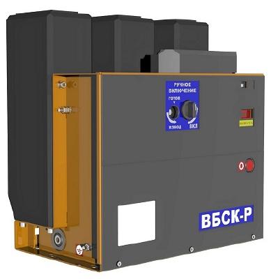 Вакуумный выключатель ВБСК-Р-10-20/630А