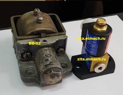 Клапан ВВ-32 и аналог 9301900-В