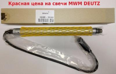 Свеча зажигания MWM DEUTZ 12452828, 12452835 по очень выгодной цене