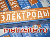 Электроды для сварки АНО-21 ф 3, 0 - 5, 0 мм. с доставкой