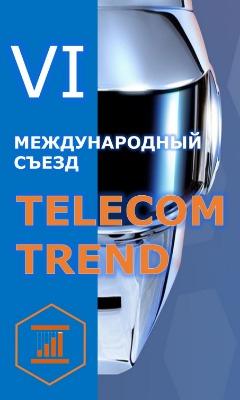 Приглашаем партнеров на VI Международный Съезд TELECOMTREND 2018