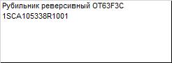 Рубильник реверсивный OT63F3C 1SCA105338R1001
