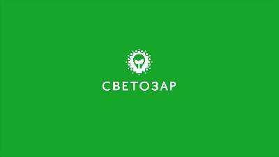 "Предлагаем дилерство светотехнического завода ""Светозар"""