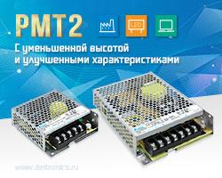 Промышленные источники питания PMT2 для монтажа на панель