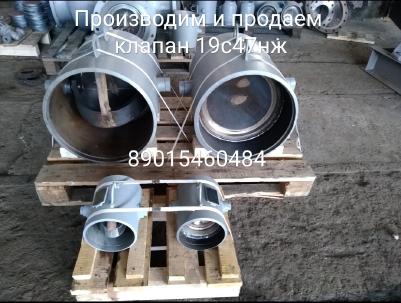 Клапан обратный 19с47нж производим и продаем