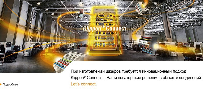 Klippon® Connect Weidmuller
