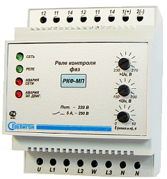 Модуль реле контроля фаз РКФ-МП для контроля напряжения трехфазной сети 380/220 В с выведенной нейтралью